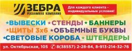 Зебра_позиция4