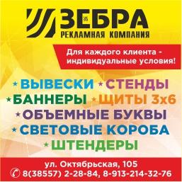 Зебра_позиция2