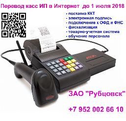 ЗАО Рубцовск позиция 2