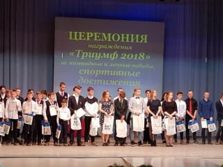 В ГДК наградили «Золотой фонд» лицея №6